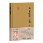 纳兰性德词集(国学典藏)