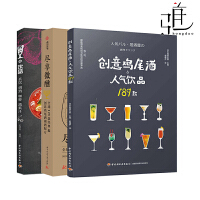 3本 创意鸡尾酒人气饮品189款 尽享微醺全球125款经典创意鸡尾酒调酒配方 不一样的饮品 酒吧鸡尾酒饮品制作 调酒师