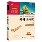 中外神话传说(中小学语文新课标必读名著 )中外神话故事 13000多名读者热评!