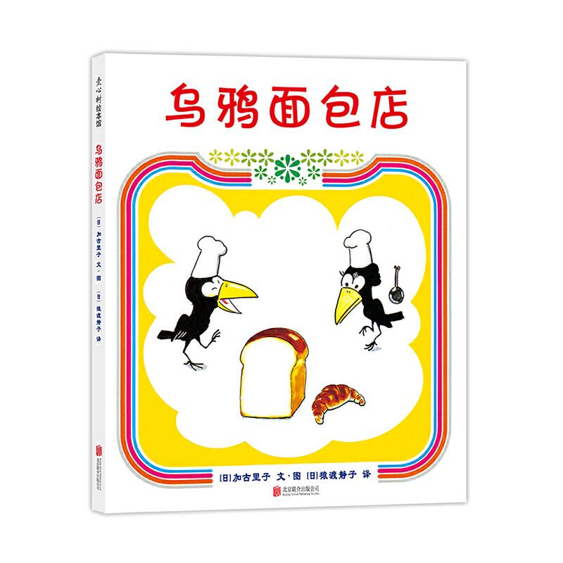 乌鸦面包店(2018版) 薇娅推荐,绘本大师加古里子代表作,日文版销量超过240万册。原来面包还可以是恐龙、河马、直升机、雷神……的样子!让孩子在好玩的故事中了解一些必要的生存知识和经济常识,学会做更聪明的选择。爱心树童书