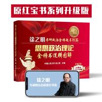 2020考研政治  2020徐之明考研思想政治理论金榜书逻辑图解