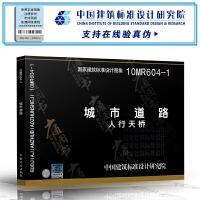 【城市道路专业】10MR604-1 城市道路―人行天桥