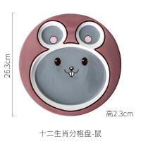 【优选】 儿童餐盘分格卡通盘子可爱水果盘日式陶瓷餐具分隔饭盘