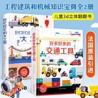 《好多好多的交通工具》 好忙好忙的大工地 套装全2册儿童工程车故事书宝宝汽车绘本翻翻3d立体书 0-3-6-12岁情境认