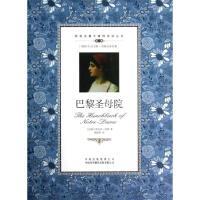 巴黎圣母院 中国对外翻译出版公司