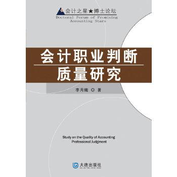 会计之星 博士论坛 会计职业判断质量研究