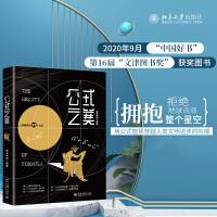 公式之美 文津奖获奖图书 中国好书 当当专享明信片