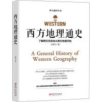 西方地理通史 江西美术出版社