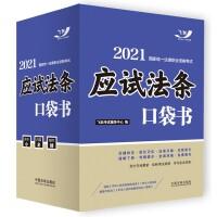 2021国家统一法律职业资格考试:应试法条口袋书【2021飞跃版 口袋书】 中国法制出版社