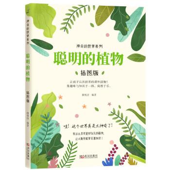 聪明的植物(插图版)(pdf+txt+epub+azw3+mobi电子书在线阅读下载)