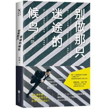 别做那只迷途的候鸟   刘同新书  2018别人都在做自己喜欢的工作,你为什么不可以?每个人都有绕不过去的关键十年,翻开本书,立刻了解职场3232法则的秘密,52个职场困惑解答,总有一个能够帮助到你。
