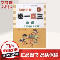 幼小衔接举一反三 数学 B版 陕西人民教育出版社