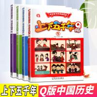 正版书籍写给孩子的中国历史上下五千年Q版共4册装儿童文学小学生三四五六年级阅读课外书籍少儿10-18岁青少年读物绘本连环