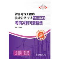 2014注册电气工程师执业资格考试公共基础考前冲刺习题精选