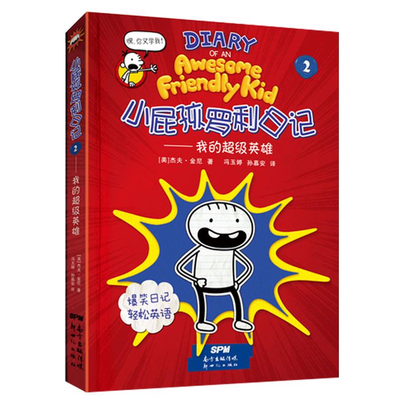 """小屁孩罗利日记②——我的超级英雄 """"小屁孩日记""""系列的""""兄弟篇"""",一上市即占据各大畅销书榜榜首。"""
