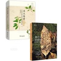 看不见的森林林中自然笔记+草木缘情:中国古典文学中的植物世界【套装2册】书籍00