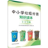 中小学垃圾分类知识读本 1-3年级 中国环境科学出版社