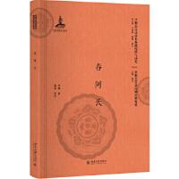 [二手旧书9成新]春阿氏 9787301294116 北京大学出版社