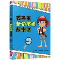 孩子王奇幻历险故事书 9787518026029