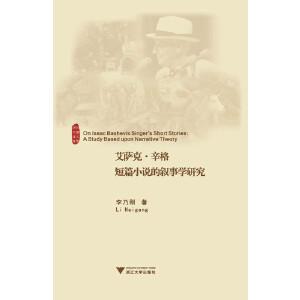 艾萨克 辛格短篇小说的叙事学研究(外国文学研究丛书)