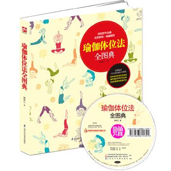 瑜伽体位法全图典(pdf+txt+epub+azw3+mobi电子书在线阅读下载)
