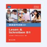 德语读写训练B1