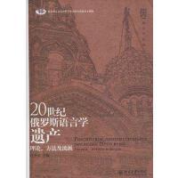 【二手旧书8成新】世纪俄罗斯语言学遗产 赵爱国 编 9787301204962