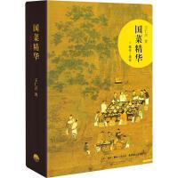 国菜精华 王仁兴 著 烹饪 生活 生活书店出版有限公司 辽海 9787807682332
