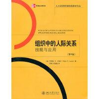 组织中的人际关系:技能与应用(第6版)
