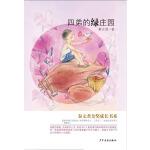 秦文君金奖成长书系:四弟的绿庄园