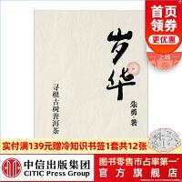 岁华:寻根古树普洱茶 新华书店正版书籍 畅销书 中信出版社图书