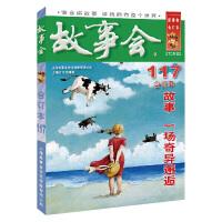 2019年故事会(合订本.117期) 上海文化出版社