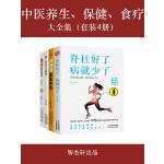中医养生、保健、食疗大全集(套装共4册)