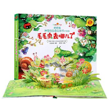 好好玩神奇的生命立体书(升级版):毛毛虫去哪儿了 趣味互动立体场景,互动了解神奇生命,带孩子走入会动的科普王国。