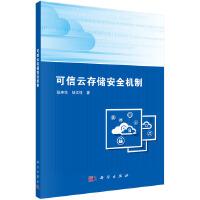 可信云存储安全机制