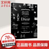迪奥的时尚笔记 (法)克里斯汀・迪奥(Christian Dior) 著;潘娥 译