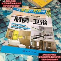 【二手旧书9成新】家装细部设计材料详解:厨房・卫浴9787122072559
