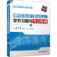 信息系统项目管理师章节习题与考点特训 中国水利水电出版社