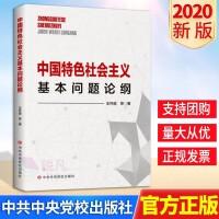 中国特色社会主义基本问题论纲(2020)中共中央党校出版社