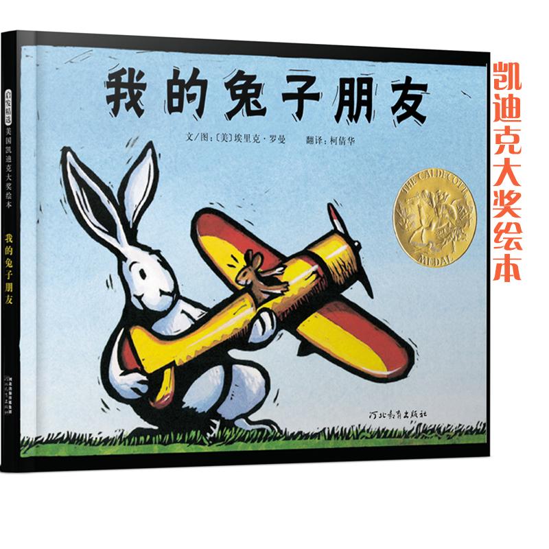 我的兔子朋友——美国凯迪克大奖绘本 学校推荐的好书! ★ 凯迪金奖 经典畅销绘本系列:2003年凯迪克金奖  这本书,有个宝宝反复看了很多遍,看得兴致勃勃。在读的过程,还要妈妈跟他轮流扮演老鼠和兔子。特别是动物叠罗汉的那一页,特别搞笑!