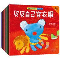 考拉贝贝自己来:第一辑(套装共9册)(2~4岁自主能力培养绘本 自己试一下,再试一下,再试一下就会啦!畅销14国,日本