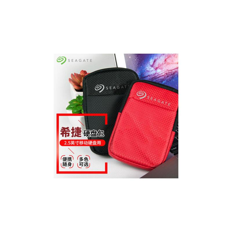 Seagate希捷移动硬盘保护包 希捷移动硬盘保护套 希捷2.5吋笔记本移动硬盘保护壳 希捷移动硬盘包/硬盘套/硬盘壳 希捷2.5英寸移动硬盘包,保护您的硬盘安全