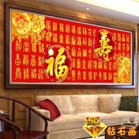 【优选】5D钻石画百福百寿图福寿同祥新款客厅十字绣贴钻点钻石绣寿字2019