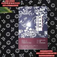 【二手旧书9成新】外婆史诗:一部怀念之书,一部愿望之书,一个家族的百年中国史!9787532157327