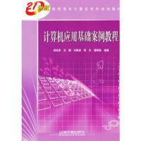 计算机应用基础案例教程 9787113080679