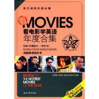 看电影学英语年度合集2017版 吴菲衡,刘思岳,Marie White 9787518318537