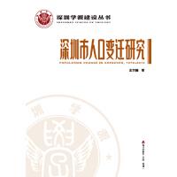 深圳学派建设丛书:深圳市人口变迁研究