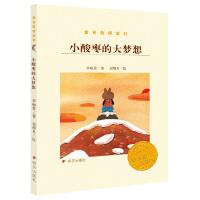 金谷粒桥梁书-小酸枣的大梦想