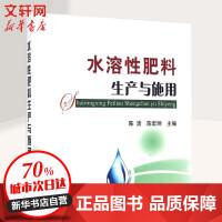 水溶性肥料生产与施用 陈清,陈宏坤 主编