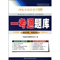 自考辅导 一考通题库 00098 0098 国际市场营销学 练习册按章节练习 附讲解